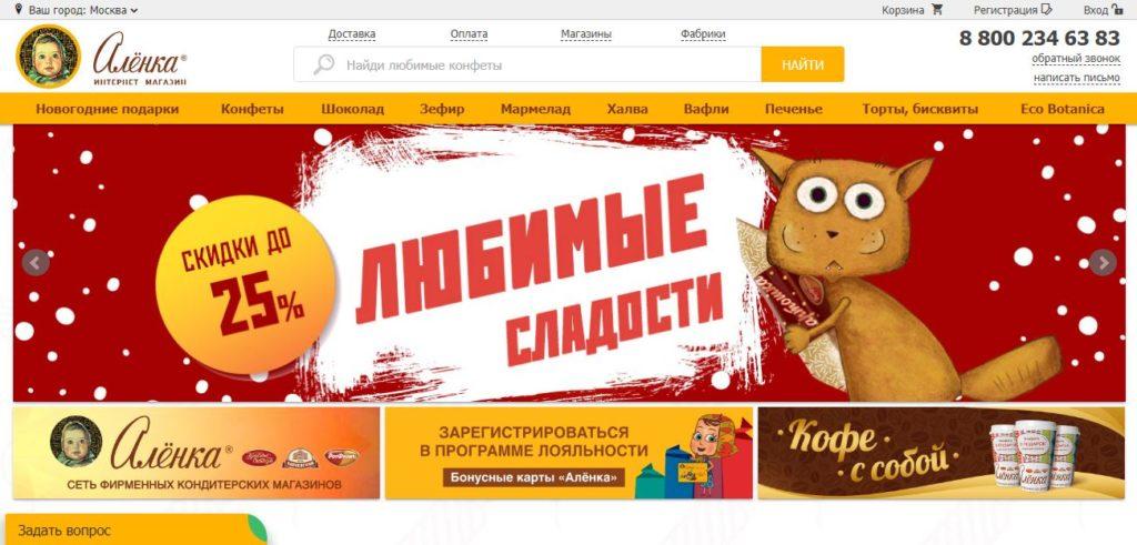 shop.alenka.ru - Интернет-магазин Алёнка