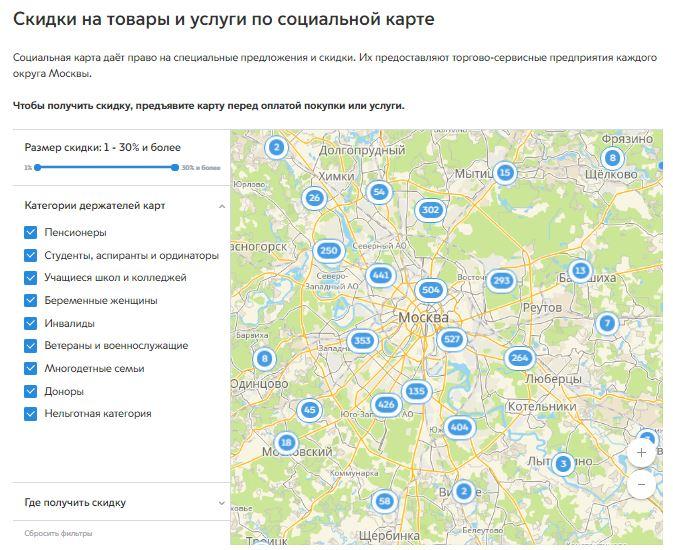 Скидки на товары и услуги по социальной карте москвича