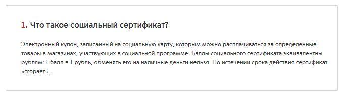 Что такое социальный сертификат для льготных категорий москвичей?