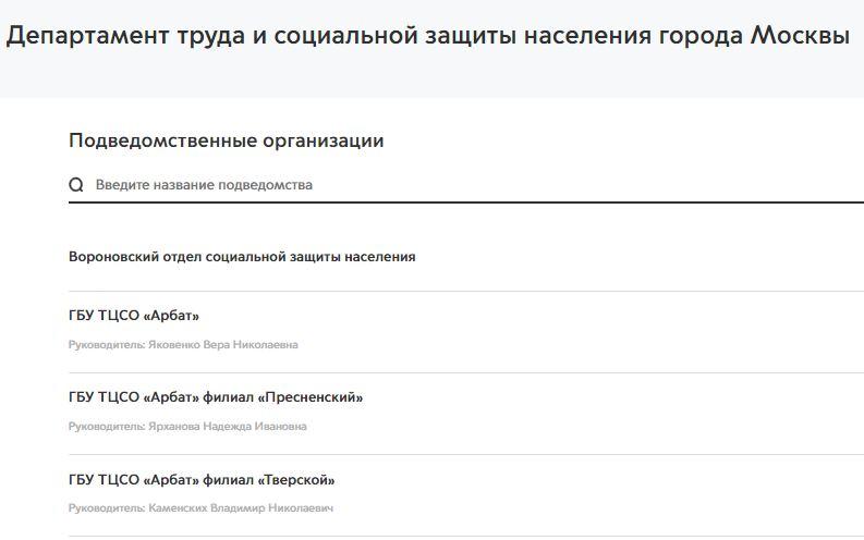 Районные центры социального обслуживания населения Москвы