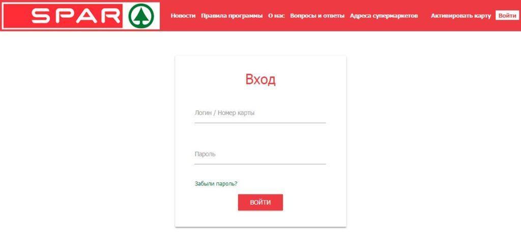 Вход в личный кабинет на официальном сайте сети супермаркетов SPAR
