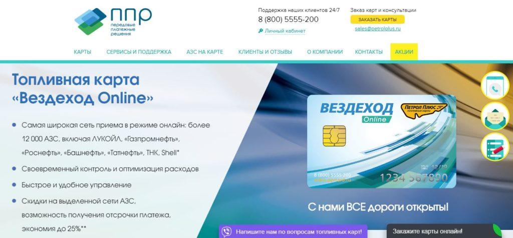 petrolplus.ru - Информация о топливной карте Вездеход