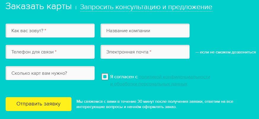 Заказ карты на сайте petrolplus.ru
