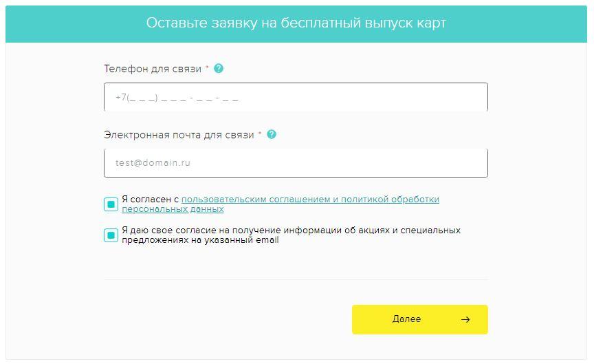 Оформление договора онлайн - Заявка на бесплатный выпуск карт