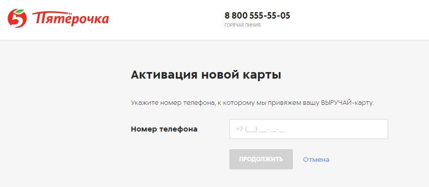Активация карты на официальном сайте торговой сети Пятёрочка