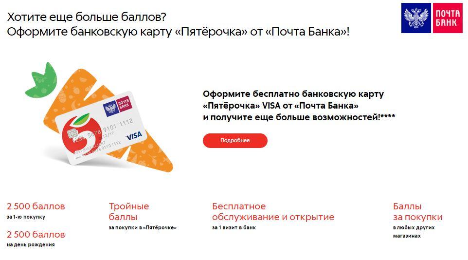 Банковская карта Пятёрочка от Почта Банка