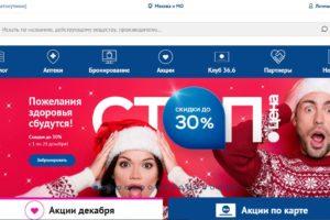 www.apteka366.ru - официальный сайт российской аптечной сети 36,6