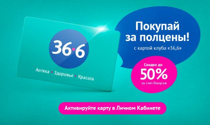 Бонусная карта сети аптек 36,6