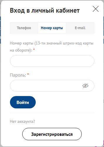Вход в личный кабинет на сайте www.apteka366.ru с помощью номера карты