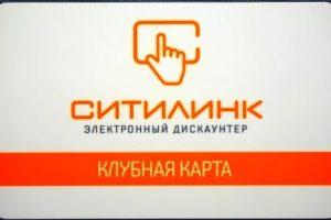 Клубная карта Ситилинк