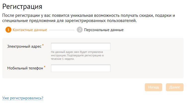 Регистрация на www.citilink.ru/profile/club
