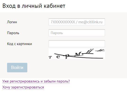 Вход в личный кабинет на www.citilink.ru/profile/club