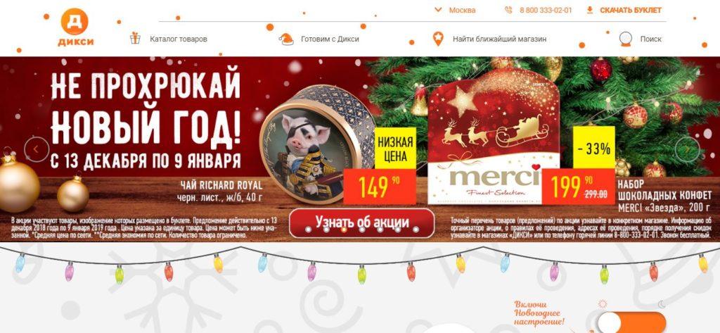 www.dixy.ru - официальный сайт российской компании Дикси