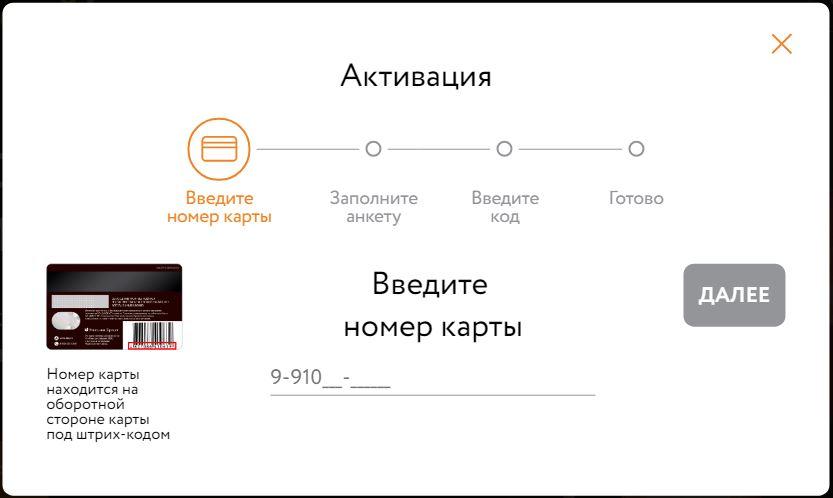 Активация карты на www.dixy.ru