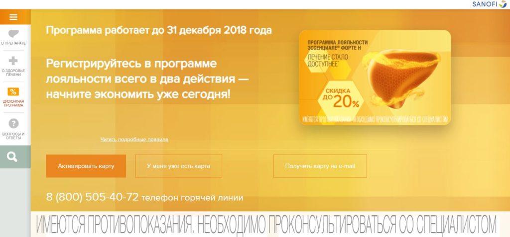 www.essentiale.ru/programm - официальный сайт дисконтной программы Эссенциале Форте Н