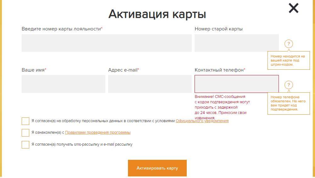 Зарегистрировать карту на www.essentiale.ru/programm