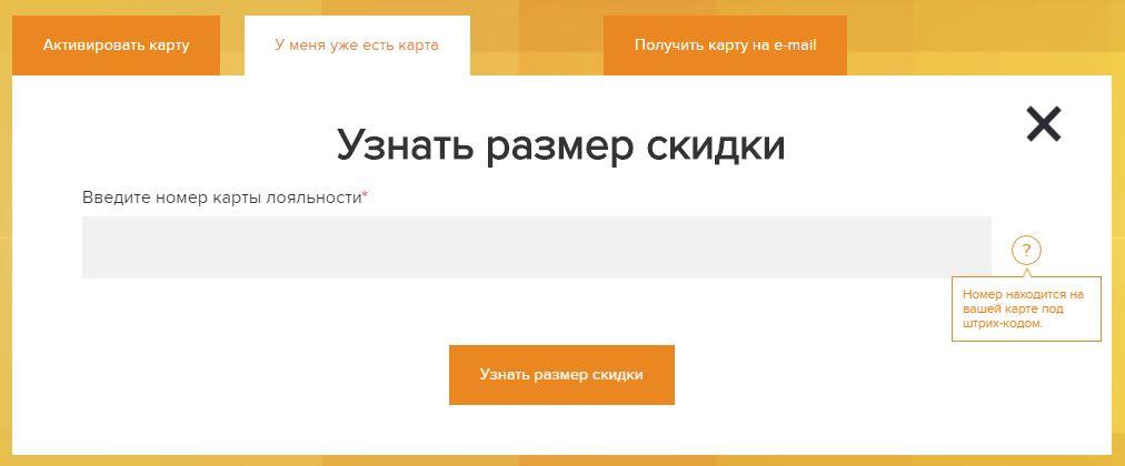 Узнать размер скидки по карте лояльности на www.essentiale.ru/programm