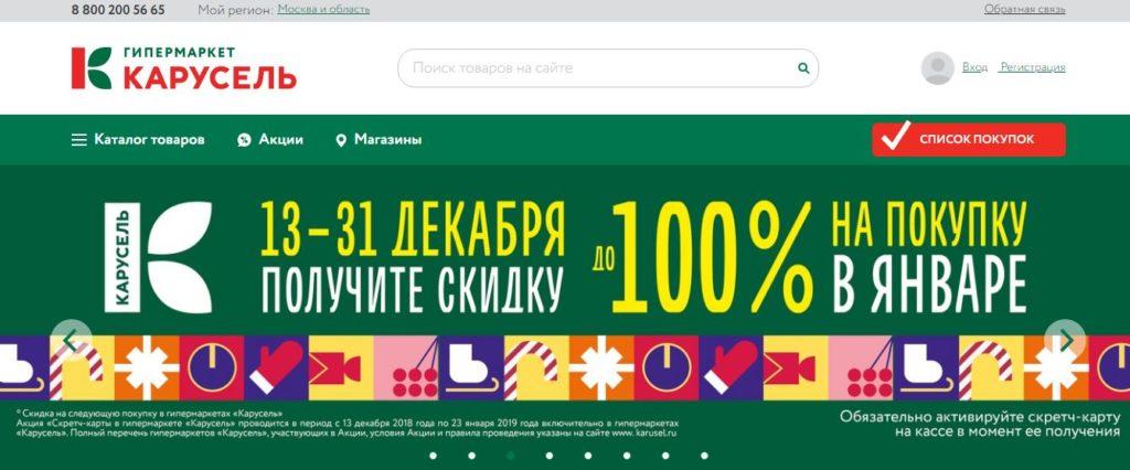 """www.karusel.ru - официальный сайт сети гипермаркетов """"Карусель"""""""