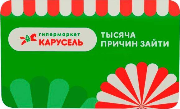 """Карта лояльности от сети гипермаркетов """"Карусель"""""""
