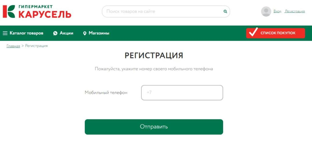 Регистрация на сайте www.karusel.ru