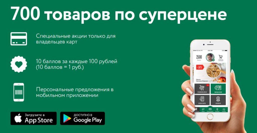 """Мобильное приложение от торговой сети """"Карусель"""""""