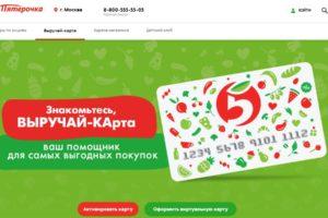 www.ska.ru/card - официальный сайт Выручай-карты