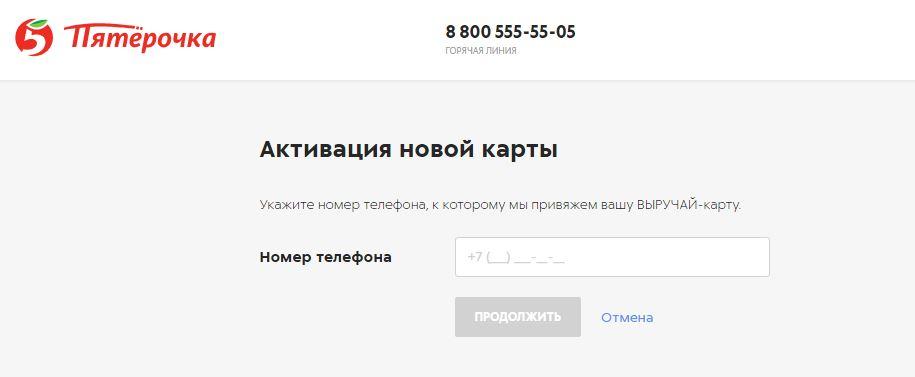 Активировать карту на www ska ru card