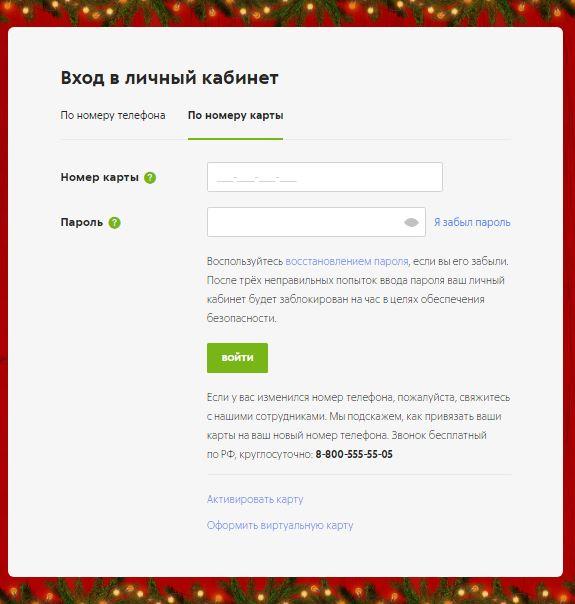 Вход в личный кабинет на www.ska.ru/card