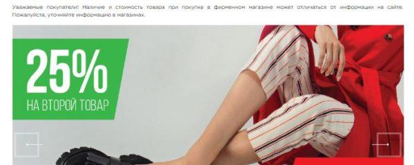 zenden.ru - официальный сайт сети магазинов обуви и аксессуаров