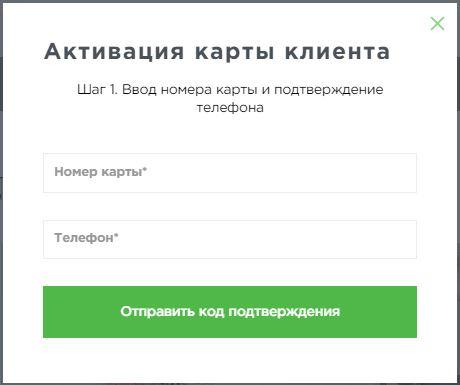 Активация карты клиента на zenden.ru