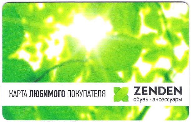 Бонусная карта сети магазинов обуви и аксессуаров Zenden