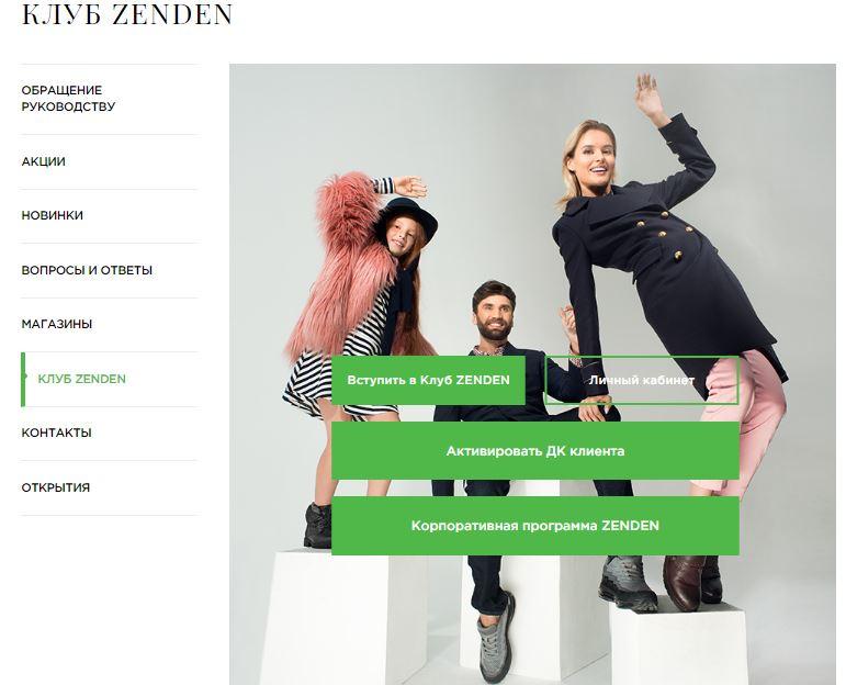 Клуб сети обуви и аксессуаров Zenden