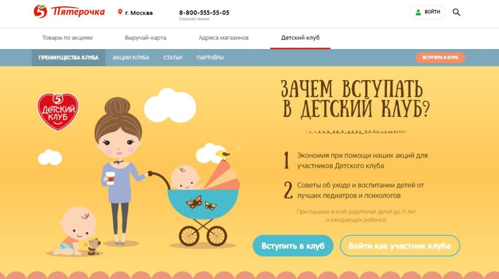 5ka.ru/kids  - официальный сайт Детского клуба