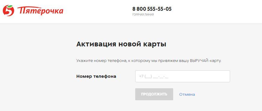 Активировать карту на 5ka.ru