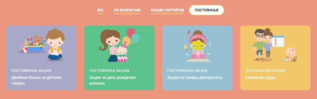 Постоянные акции для участников Детского клуба