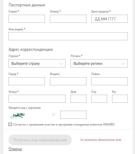 Активировать карту Лукойл - Паспортные данные и адрес корреспонденции