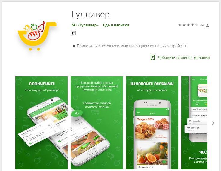 Мобильное приложение Гулливер