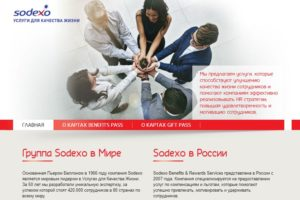 giftpass.ru - официальный сайт карт компании Sodexo