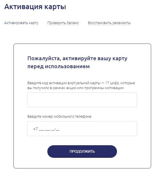 Активировать карту Benefits Pass на giftpass.ru