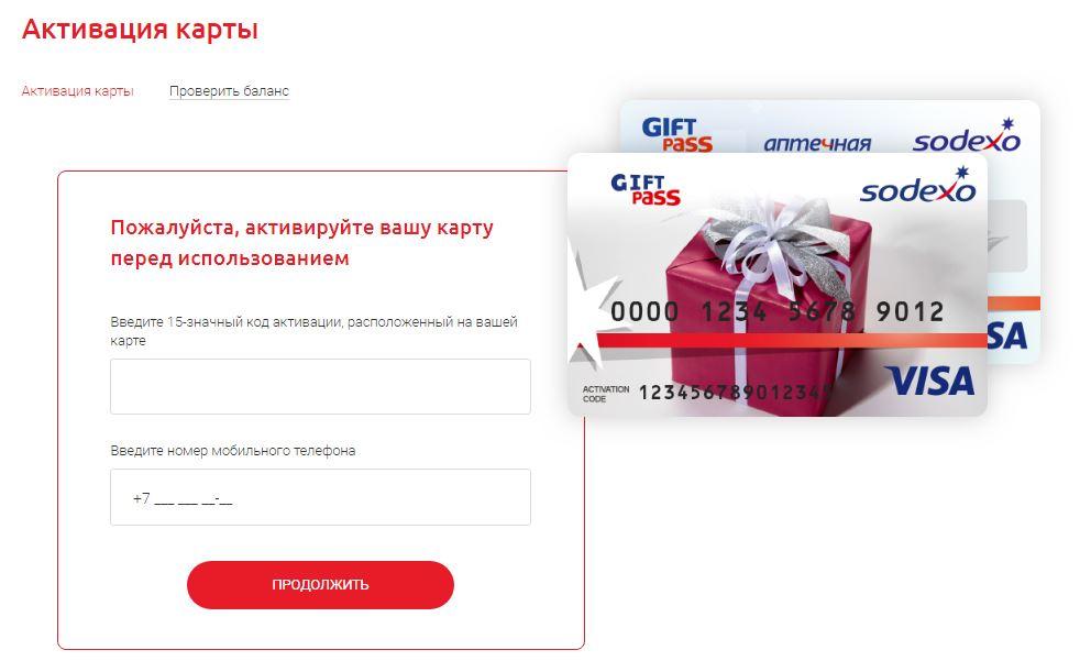 Активировать карту Gift Pass на giftpass.ru