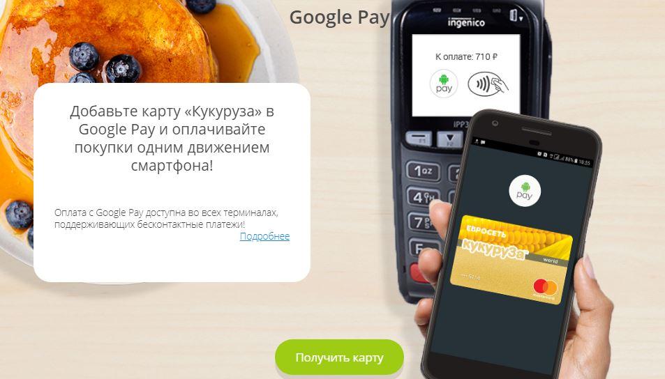 Оплата картой Кукуруза с Google Pay