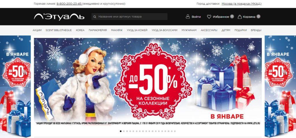 Официальный сайт торговой сети косметики и парфюмерии Летуаль