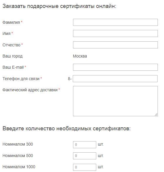 Заказ подарочных сертификатов юридическим лицом на сайте Летуаль