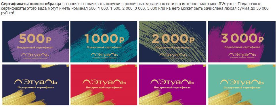 Подарочные сертификаты Летуаль