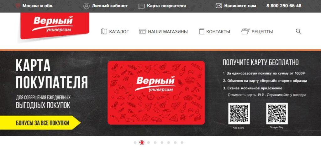 verno-info.ru - официальный сайт сети магазинов Верный