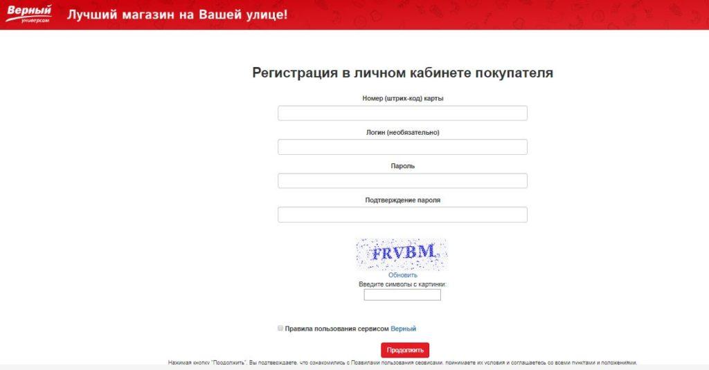 Активация карты на lk.verno.info.ru