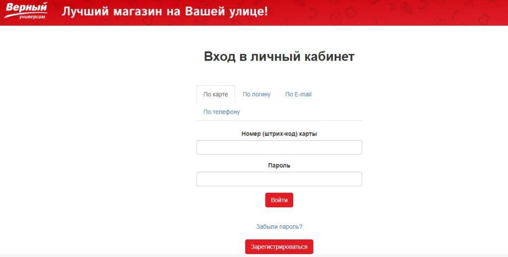 Вход в личный кабинет на lk.verno.info.ru