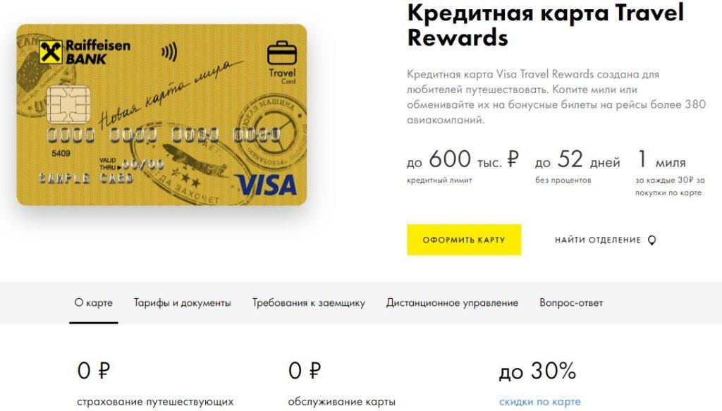 Кредитная карта Travel Rewards от Райффайзен Банка