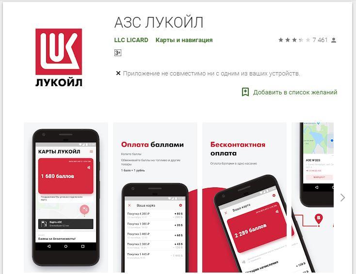 """Мобильное приложение """"АЗС Лукойл"""""""