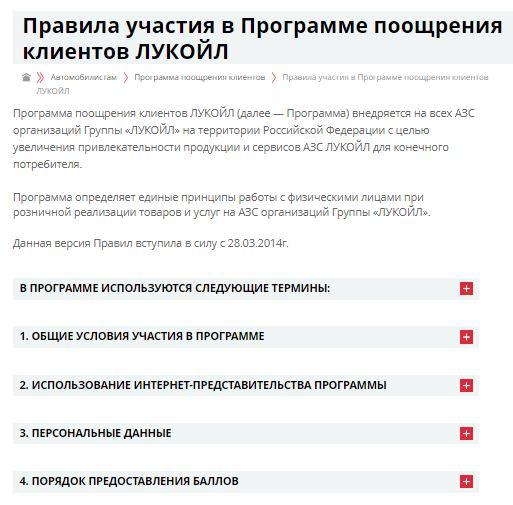 Правила участия в Программе поощрения клиентов Лукойл